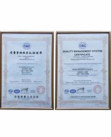 【金鼎】ISO质量认证体系证书