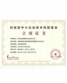 【金鼎】技术创新基金立项证书