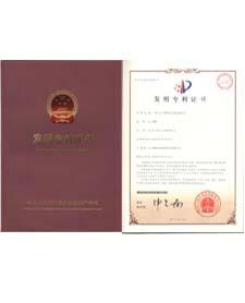 亚虎娱乐手机网页版_【亚虎娱乐个人中心】发明专利证书