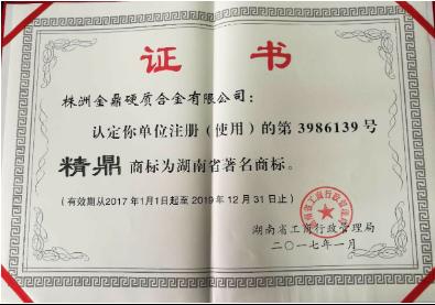 【金鼎】湖南省著名商标证书