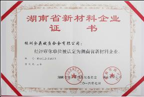 【金鼎】湖南省新材料企业证书