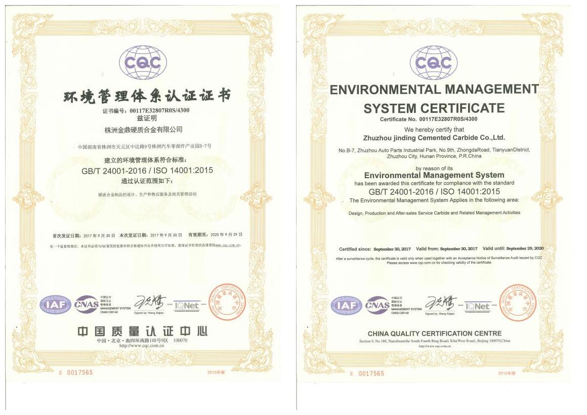 【金鼎】ISO环境管理体系认证