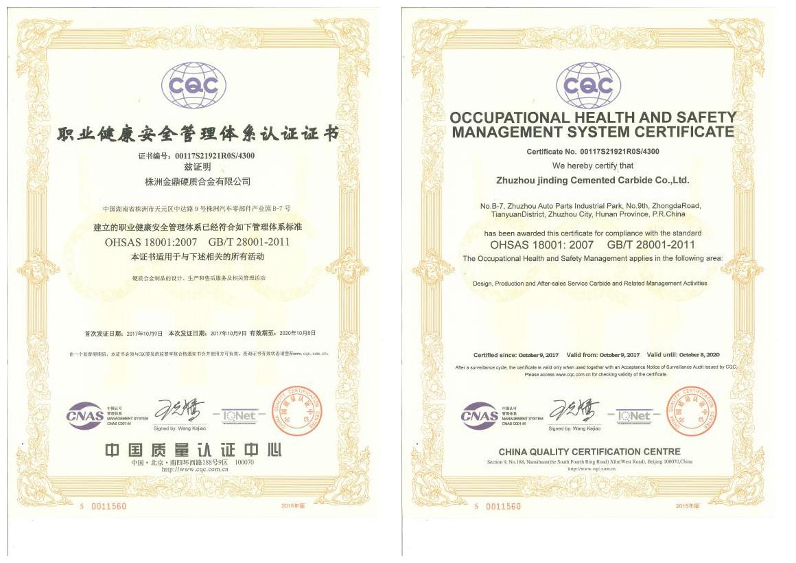 亚虎娱乐手机网页版手机登入_【亚虎娱乐个人中心】职业健康安全管理体系认证