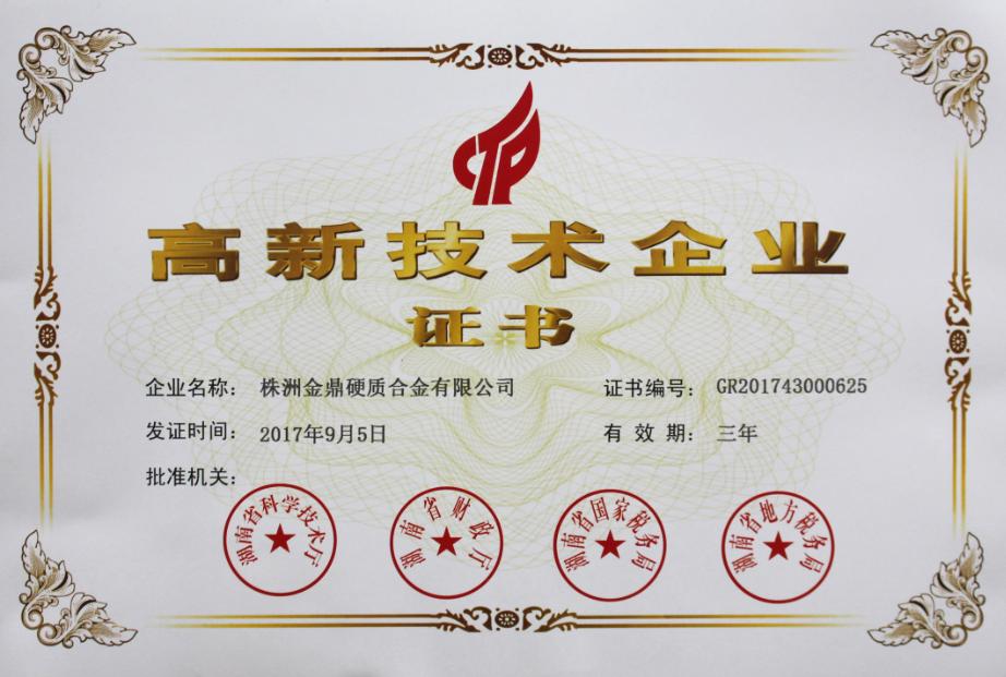 【金鼎】高新技术企业证书
