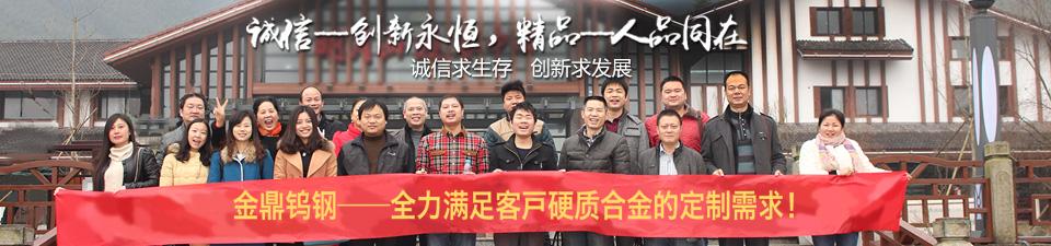 亚虎娱乐下载_亚虎娱乐个人中心钨钢